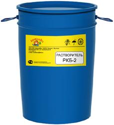 КраскаВо РКБ-2 растворитель (40 кг)
