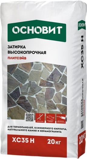 Основит Плитсэйв XC 35 H затирка высокопрочная (20 кг) №041 светло-коричневая