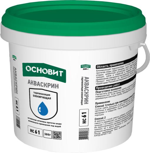 Основит Акваскрин HC 61 гидропломба для мгновенной остановки протечек (500 г)