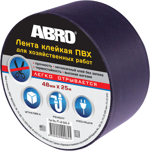 Лента клейкая ПВХ для хозяйственных работ Abro (48 мм*25 м)
