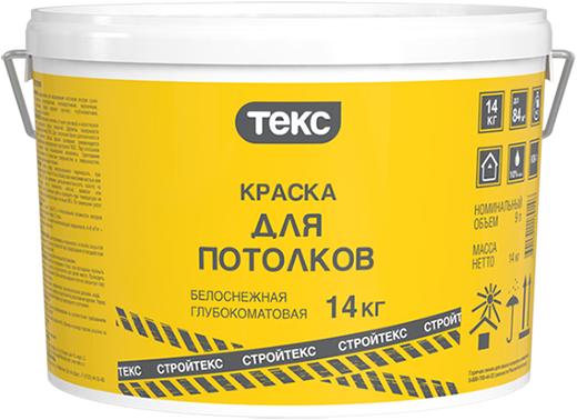Текс Стройтекс краска для потолков (25 кг) белоснежная