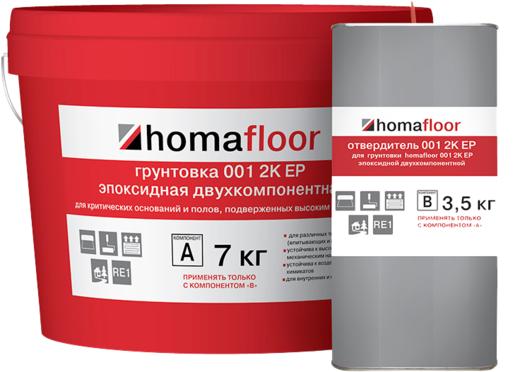 Homa Homafloor 001 2K EP грунтовка эпоксидная двухкомпонентная