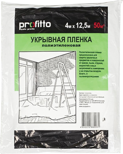 Пленка укрывная Profitto (4*12.5 м)