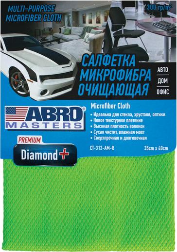 Салфетка очищающая Abro Masters Premium Diamond+ (400 мм*350 мм) микрофибра