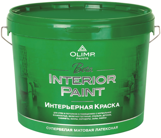 Олимп Beta Interior Paint интерьерная краска латексная для стен и потолков в сухих помещениях