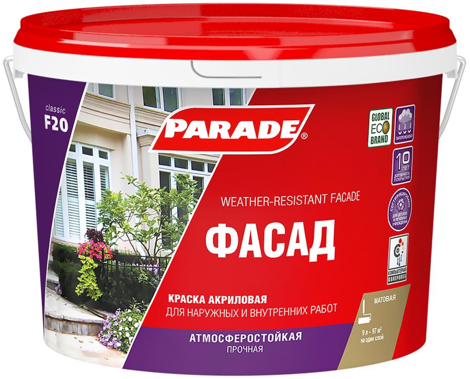 Parade F20 Фасад краска акриловая (9 л) белая