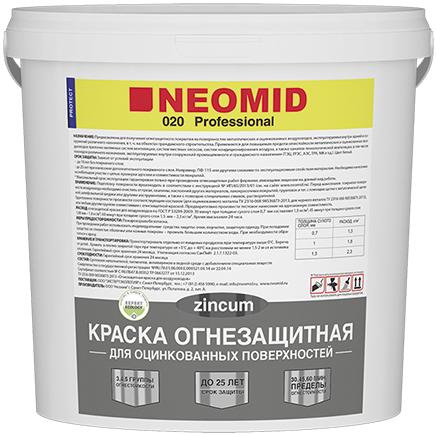 Неомид 020 Zincum краска огнезащитная для оцинкованных поверхностей (6 кг) белая