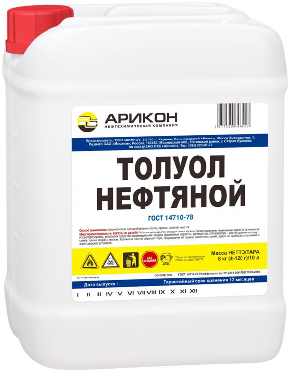 Арикон толуол нефтяной (10 л)