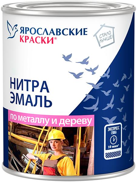Ярославские Краски НЦ-132 нитра эмаль по металлу и дереву (700 г) черная