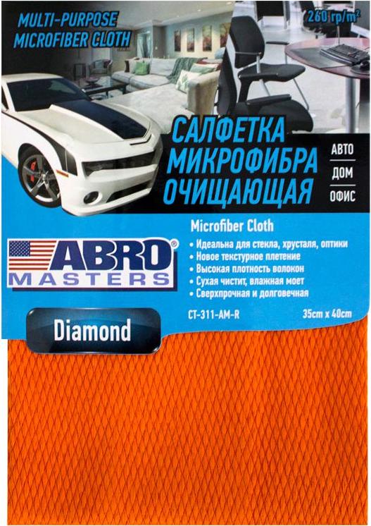 Салфетка очищающая Abro Masters Diamond (1 салфетка в упаковке 400 мм*350 мм)