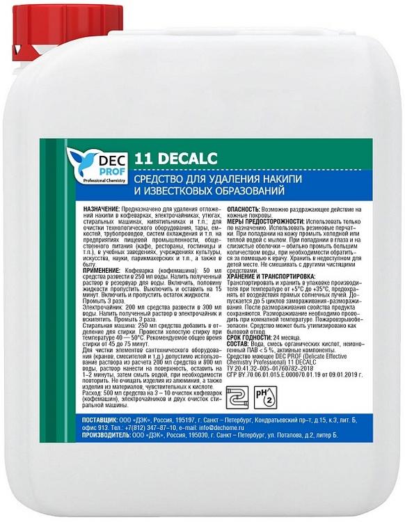 Dec Prof 11 Decalc средство для удаления накипи и известковых образований (5 л)