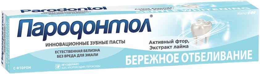 Пародонтол Бережное Отбеливание зубная паста с фтором (124 г)