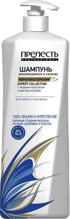 Прелесть Professional Expert Collection Кератинотерапия бальзам для всех типов волос (400 мл)
