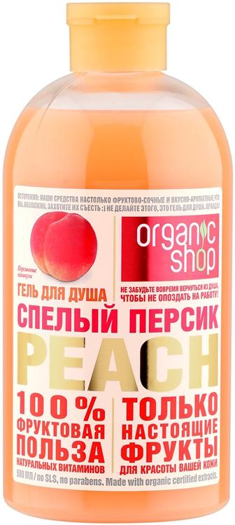Organic Shop Peach Cпелый Персик гель для душа (500 мл)