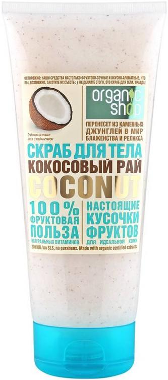 Organic Shop Coconut Кокосовый Рай скраб для тела (200 мл)