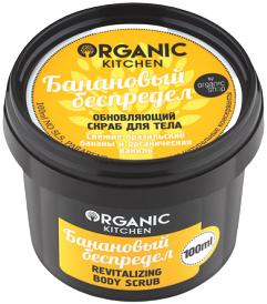 Organic Shop Organic Kitchen Банановый Беспредел скраб для тела обновляющий (100 мл)