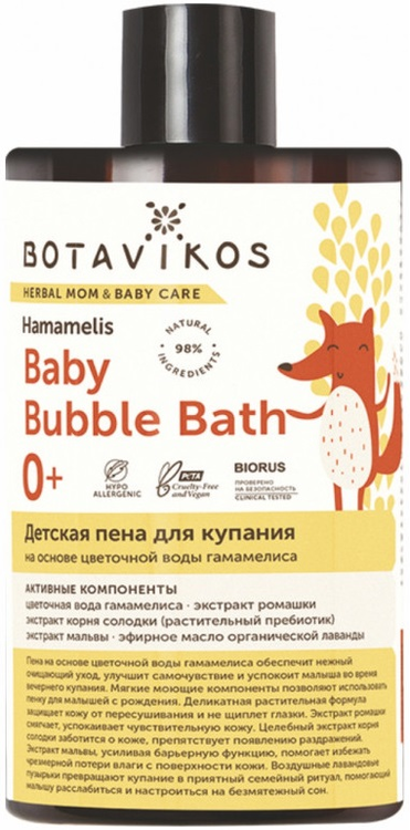 Botavikos Baby Bubble Bath Hamamelis детская пена для купания 0+ (450 мл)
