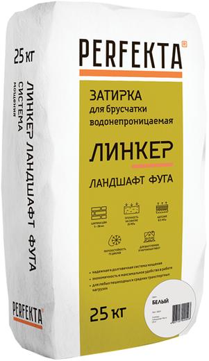 Perfekta Линкер Ландшафт-Фуга водонепроницаемая затирка для брусчатки и плит (25 кг) белая