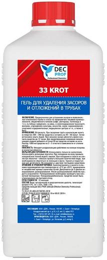 Dec Prof 33 Krot гель для удаления засоров и отложений в трубах (5 л)