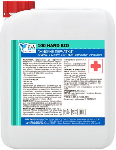 Dec Prof 100 Hand Bio жидкость для рук с антибактериальным эффектом (5 л)