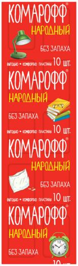Комарофф Народный пластины от комаров без запаха (1 блистер * 10 пластин)