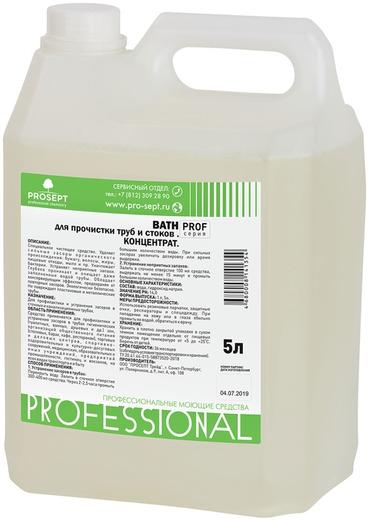 Просепт Bath Prof средство для устранения засоров в трубах (1 л)
