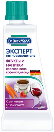 Dr.Beckmann Эксперт Фрукты и Напитки пятновыводитель (50 мл)