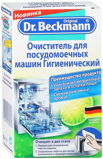Dr.Beckmann очиститель для посудомоечных машин гигиенический (75 г)