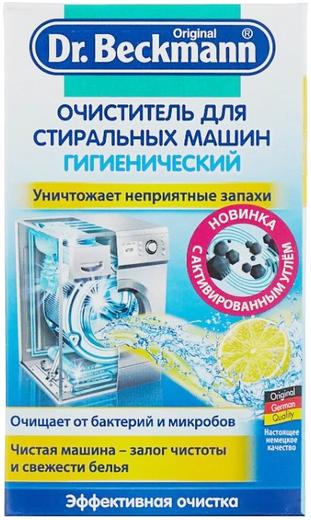 Dr.Beckmann гигиенический очиститель для стиральных машин порошок (250 г)