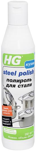 HG полироль для нержавеющей стали (250 мл)