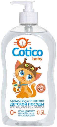 Cotico Baby средство для мытья детской посуды, игрушек, овощей и фруктов (500 мл)