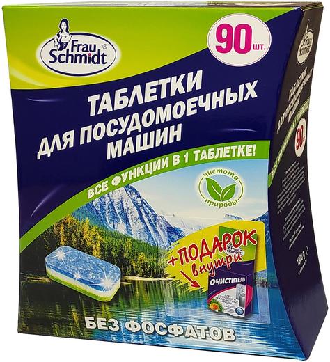 Фрау Шмидт Все в Одном таблетки для посудомоечных машин без фосфатов (30 таблеток в пачке)
