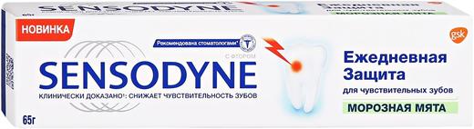 Сенсодин Ежедневная Защита Морозная Мята зубная паста для чувствительных зубов (65 мл)