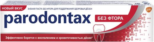 Пародонтакс без Фтора зубная паста (75 мл)