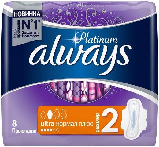 Always Platinum Ultra Normal Plus прокладки гигиенические (8 прокладок в пачке) 4 капли