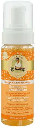 Рецепты Бабушки Агафьи Секреты Сибирской Травницы Витаминное Очищение и Сияние Воздушная Морошковая пенка для умывания для всех типов кожи (150 мл)