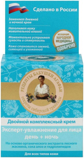 Рецепты Бабушки Агафьи Секреты Сибирской Травницы Эксперт-Увлажнение День+Ночь крем для всех типов кожи лица двойной комплексный (100 мл)