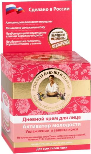 Рецепты Бабушки Агафьи Активатор Молодости крем дневной для всех типов кожи лица (100 мл)