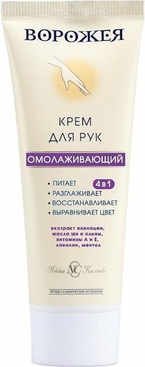 Невская Косметика Ворожея Омолаживающий крем для рук 4 в 1 (75 мл)