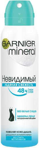 Garnier Mineral Невидимый Ледяная Свежесть дезодорант-антиперспирант для женщин аэрозоль (150 мл)