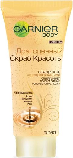 Garnier Body Драгоценный скраб красоты для тела, обогащенный маслами (200 мл)