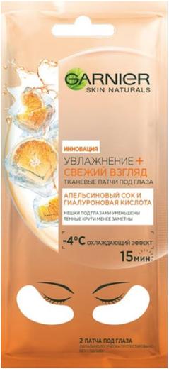 Garnier Skin Naturals Увлажнение+Свежий Взгляд Апельсиновый Сок и Гиалуроновая Кислота тканевые патчи под глаза