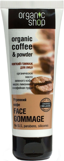 Organic Shop Organic Coffee & Powder Утренний Кофе гоммаж для лица мягкий (75 мл)