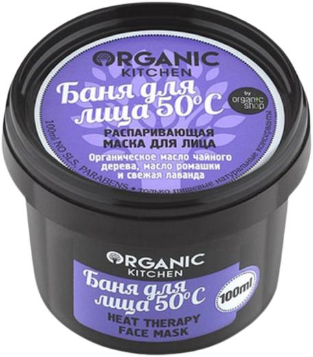 Organic Shop Organic Kitchen Баня для Лица 50°С маска распаривающая (100 мл)