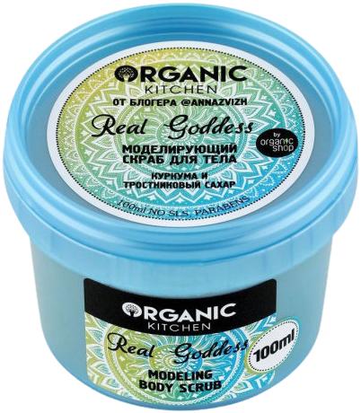 Organic Shop Organic Kitchen Real Goddes скраб для тела моделирующий (100 мл)
