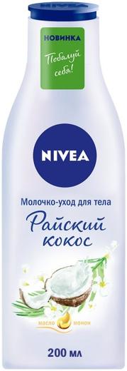 Нивея Райский Кокос с Маслом Монои молочко-уход для тела (200 мл)