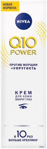 Нивея Q10 Power против Морщин+Упругость крем для кожи вокруг глаз (15 мл)