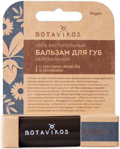 Botavikos Нейтральный бальзам для губ с маслами жожоба и ромашки (4 мг)