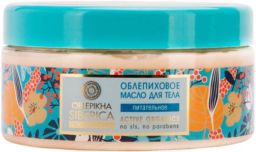 Natura Siberica Oblepikha Siberica Professional Облепиховое Питательное масло для тела (300 мл)