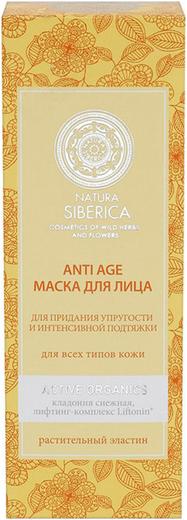 Natura Siberica Anti-Age для Придания Упругости и Интенсивной Подтяжки маска для всех типов кожи лица (75 мл)